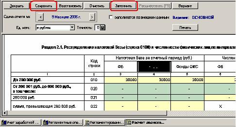 Порядок оформления авансового отчета в электронном виде